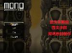 默途全流程图文攻略第一部分 monobot如何获得磁力手臂模组