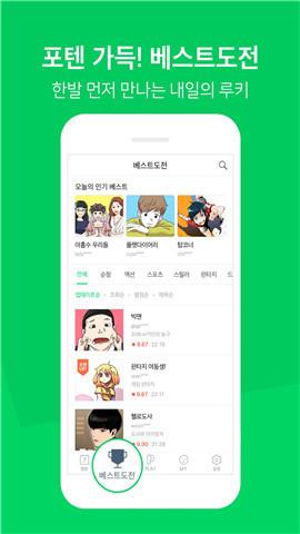 Naver Webtoon截图