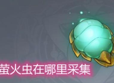 原神萤火虫的发光髓采集方法!1.6版本萤火虫位置介绍!