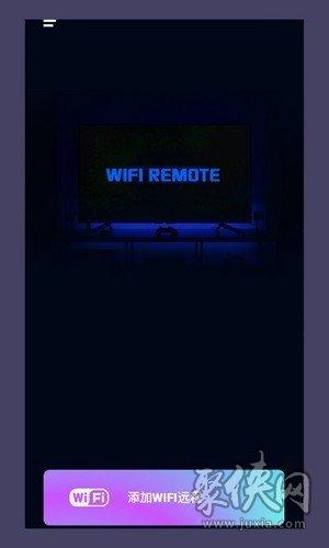 智联WIFI电视遥控器
