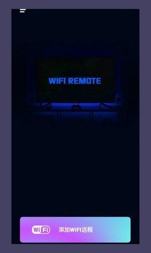 智联WIFI电视遥控器截图