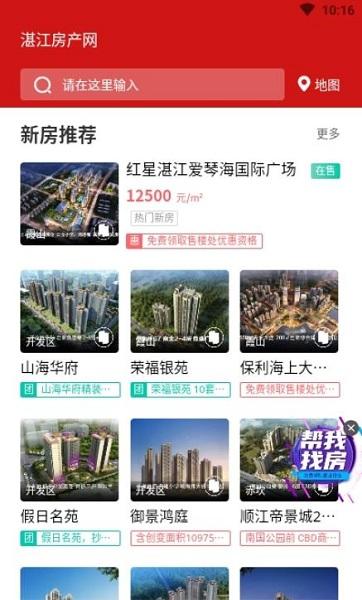 湛江房产网截图