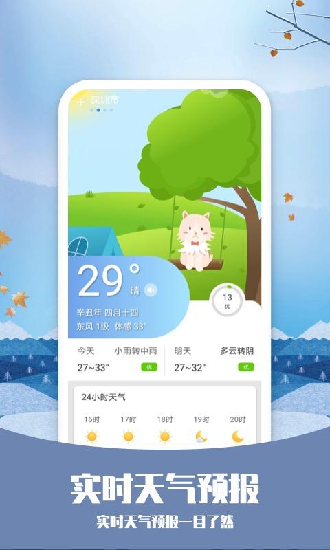 彩虹日历天气截图