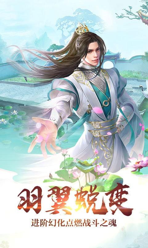 九州剑灵截图