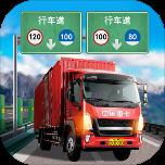 遨游城市遨游中国卡车模拟器免费版