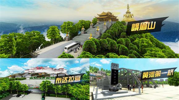 遨游城市遨游中国卡车模拟器免费版截图