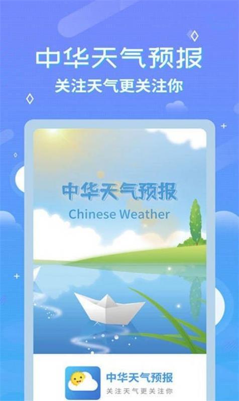 中华天气预报截图