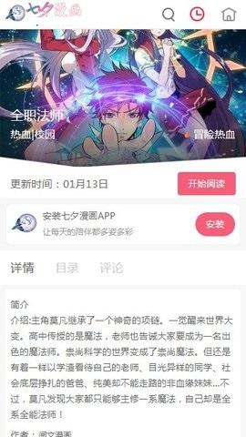 七夕漫画原版截图