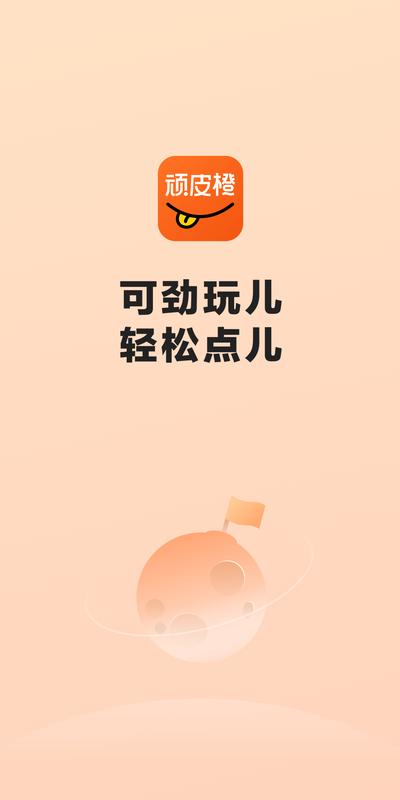 顽皮橙旅行截图
