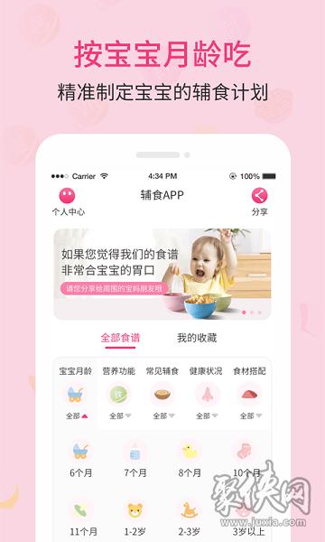 婴幼儿宝宝辅食食谱