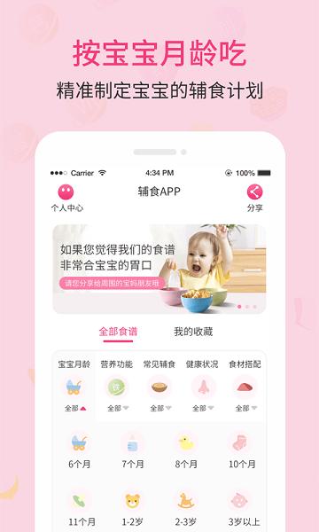 婴幼儿宝宝辅食食谱截图