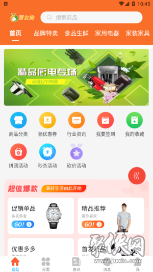 密友购app