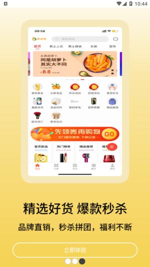 密友购app截图