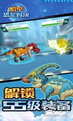 机甲恐龙对决