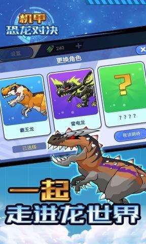 机甲恐龙对决截图