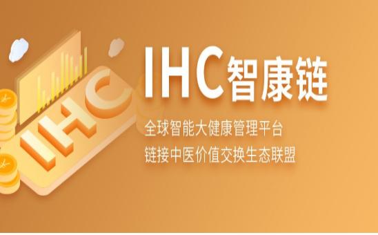 IHC智康链截图