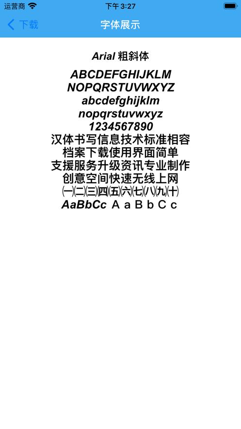 星海字体大全