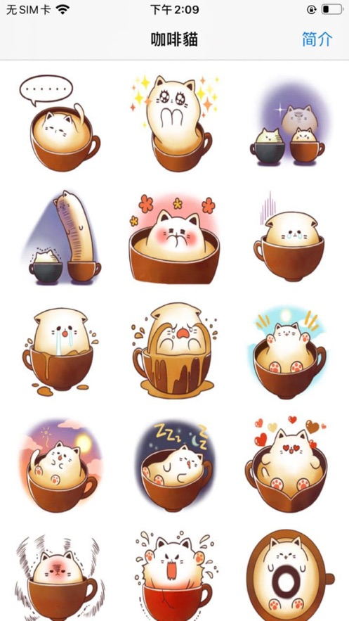 咖啡貓截图