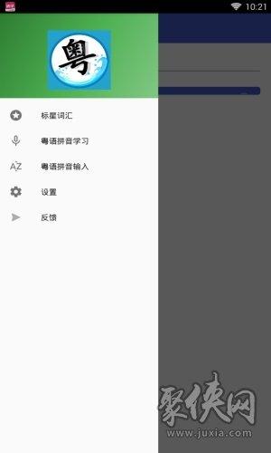 粤语翻译工具