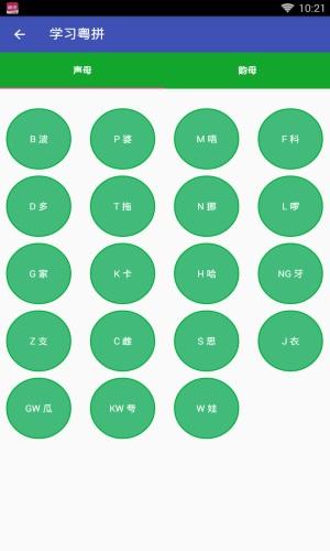 粤语翻译工具截图