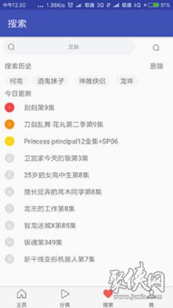 花花动漫app