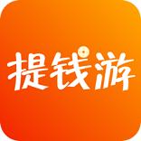 提钱游app贷款