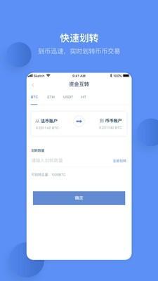 mdex交易所app截图