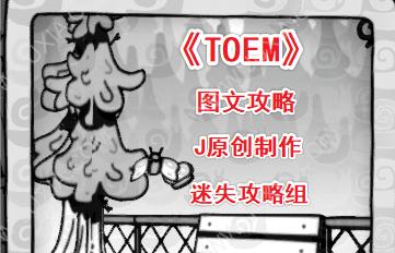 toem游戏图文攻略合集 TOEM全收集攻略-迷失攻略组