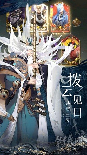 仙灵剑之凌霄剑圣