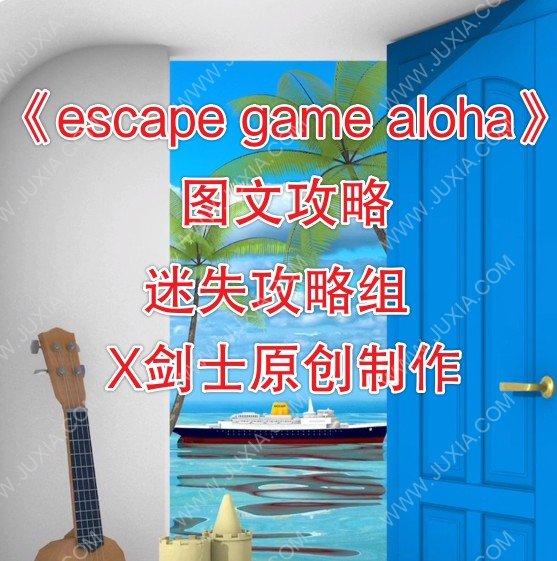 escapegamealoha攻略全图文收集全道具收集通关详解-迷失攻略组