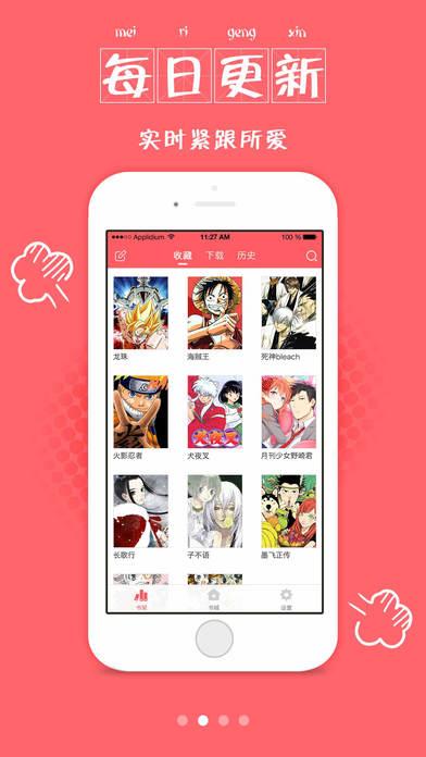 mangabz免费漫画截图