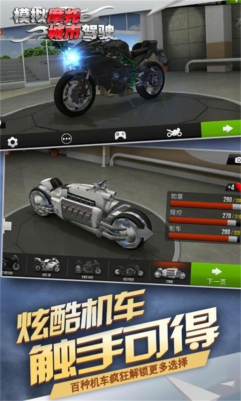 模拟摩托城市驾驶截图