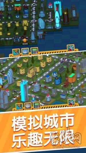 天际线城市建设