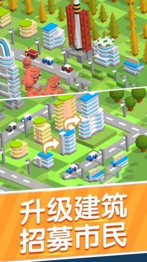 天际线城市建设截图