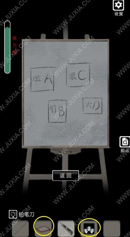 禁忌学院2逃离第二部分攻略 美术室里面的密码箱怎么开