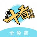 斗看漫画app