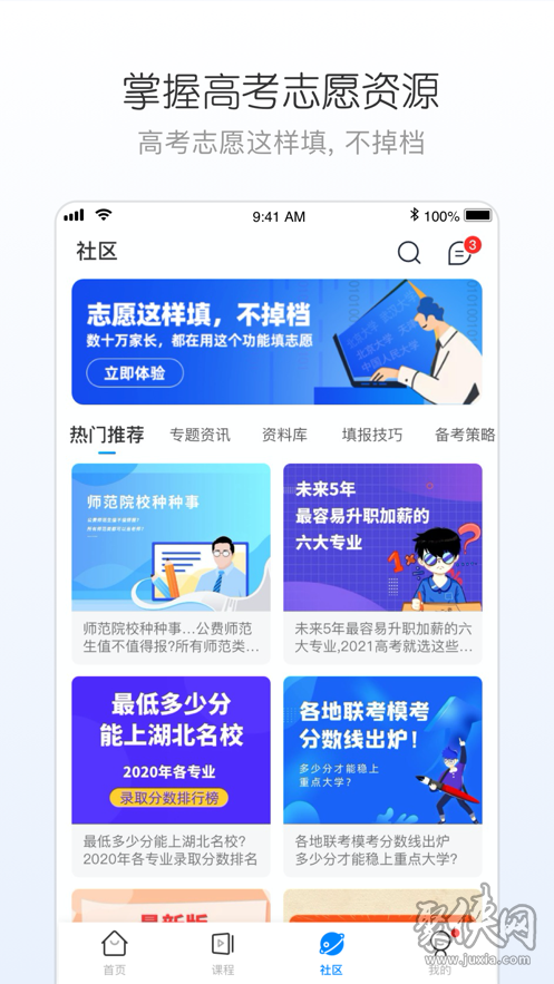 峰学志愿app