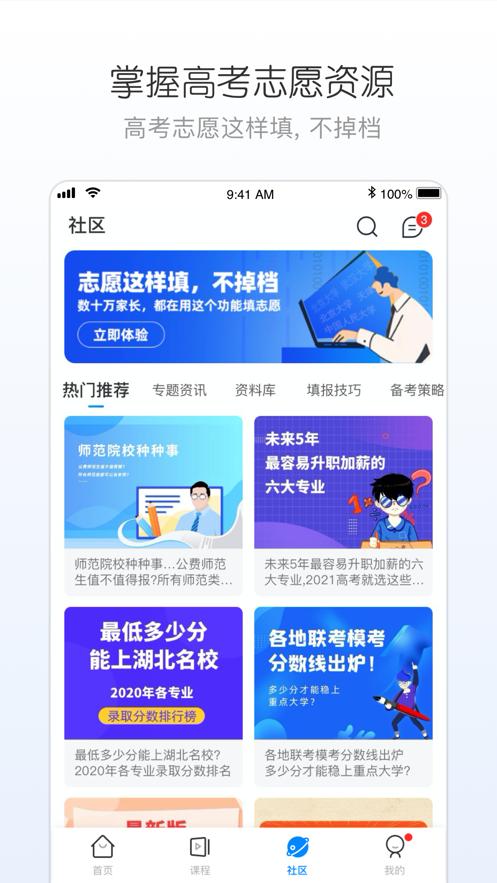 峰学志愿app截图