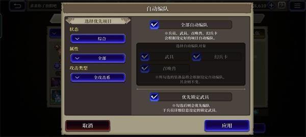 最终幻想勇气启示录幻影战争最强平民阵容是什么  最强平民阵容搭配攻略