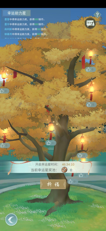 江湖悠悠祈福树怎么找 祈福树有什么玩法