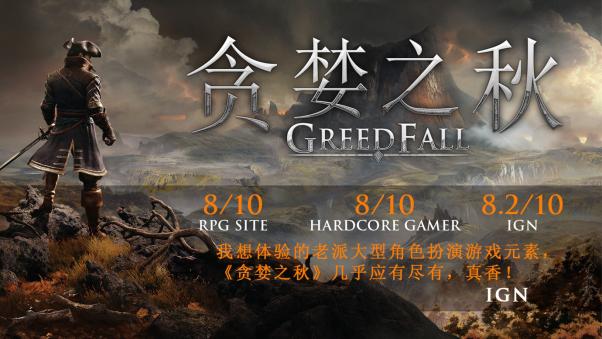 《贪婪之秋:黄金版》及新扩展将于6月30日推出,并在PlayStation 5和Xbox Series X S上支持4K超高清