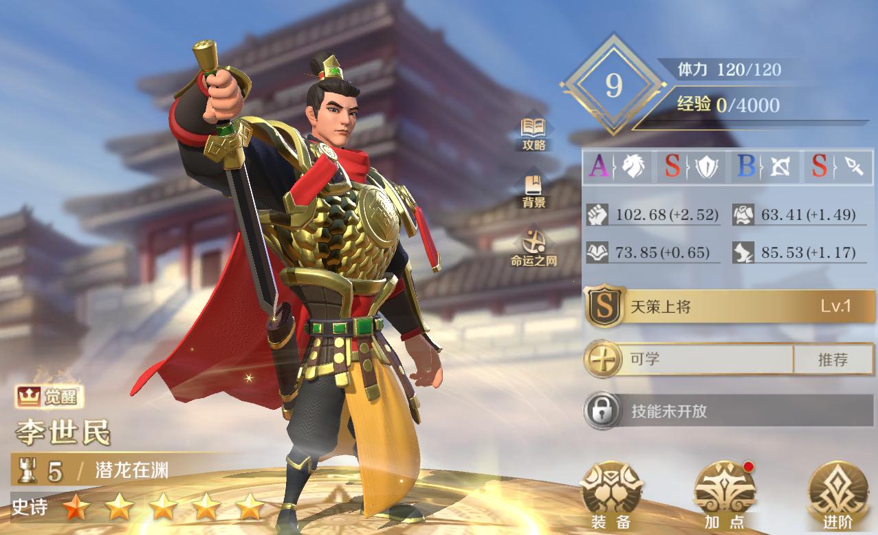 《文明与征服》领袖篇丨天策上将-李世民