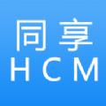 同享HCM