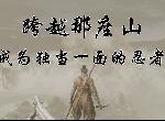 只狼影逝二度评测 跨越那座山成为独当一面的忍者