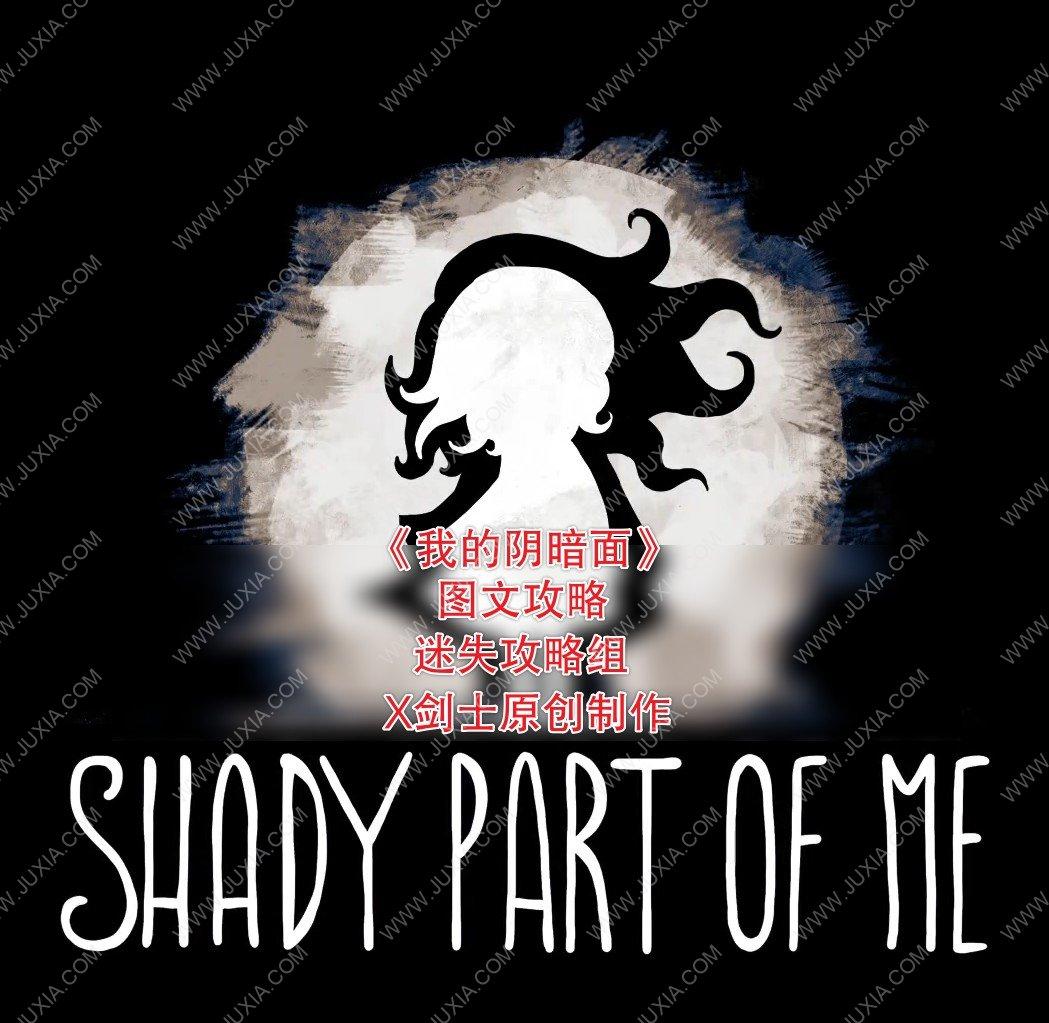 我的阴暗面攻略合集详解 ShadyPartofMe攻略全道具收集详解-迷失攻略组