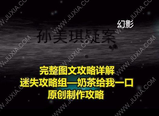 孙美琪疑案幻影一级线索攻略幻影的真相如何关联得到