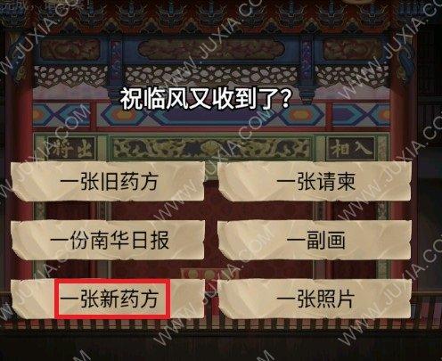 群芳剧社事件攻略第三章下 隐秘的原罪5最后问题答案攻略