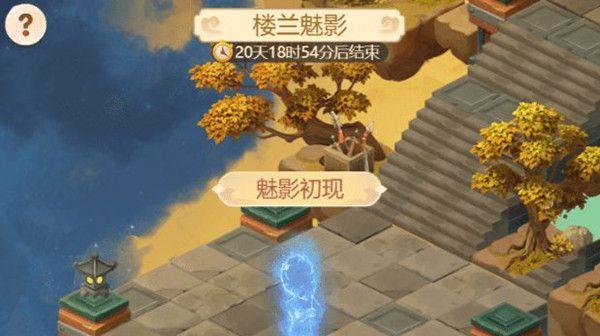梦幻西游网页版楼兰魅影通关的秘诀是什么 楼兰魅影通关阵容推荐
