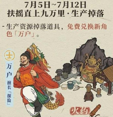 江南百景图火药兑换万户侯玩法攻略