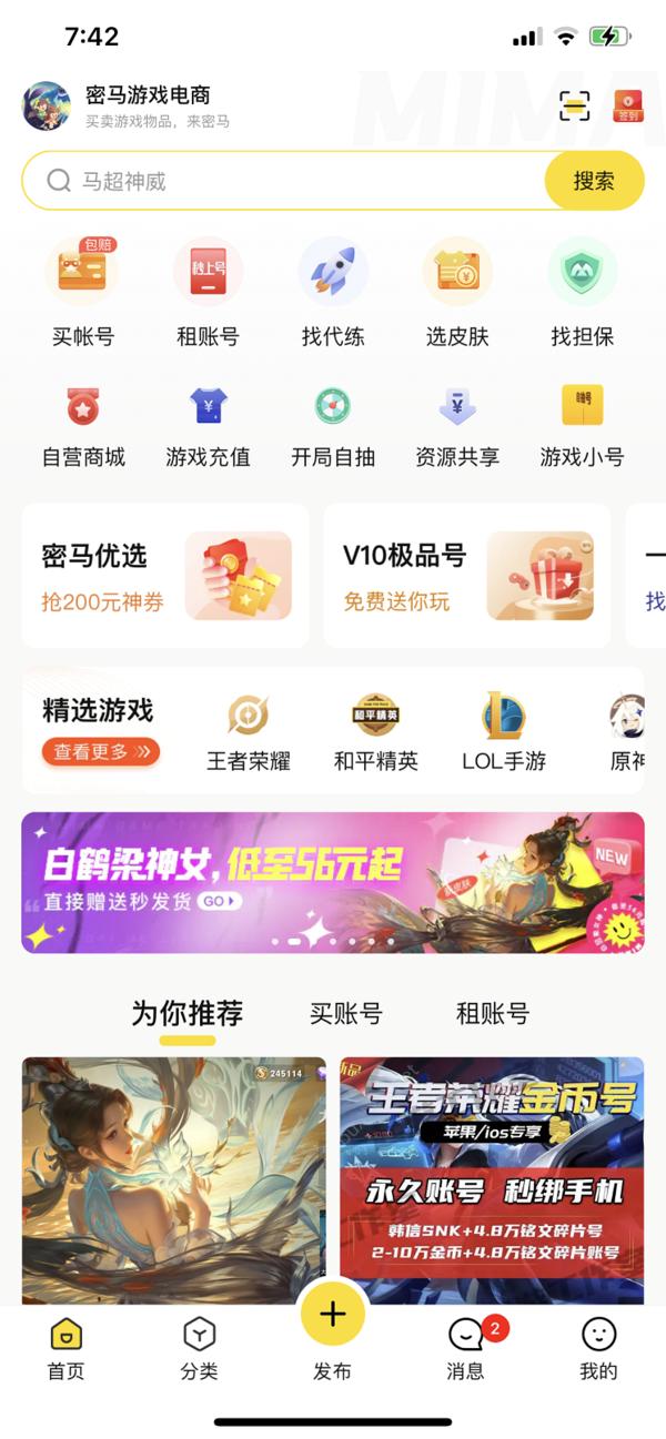 王者荣耀账号怎么出售?密马App帮你快速卖出